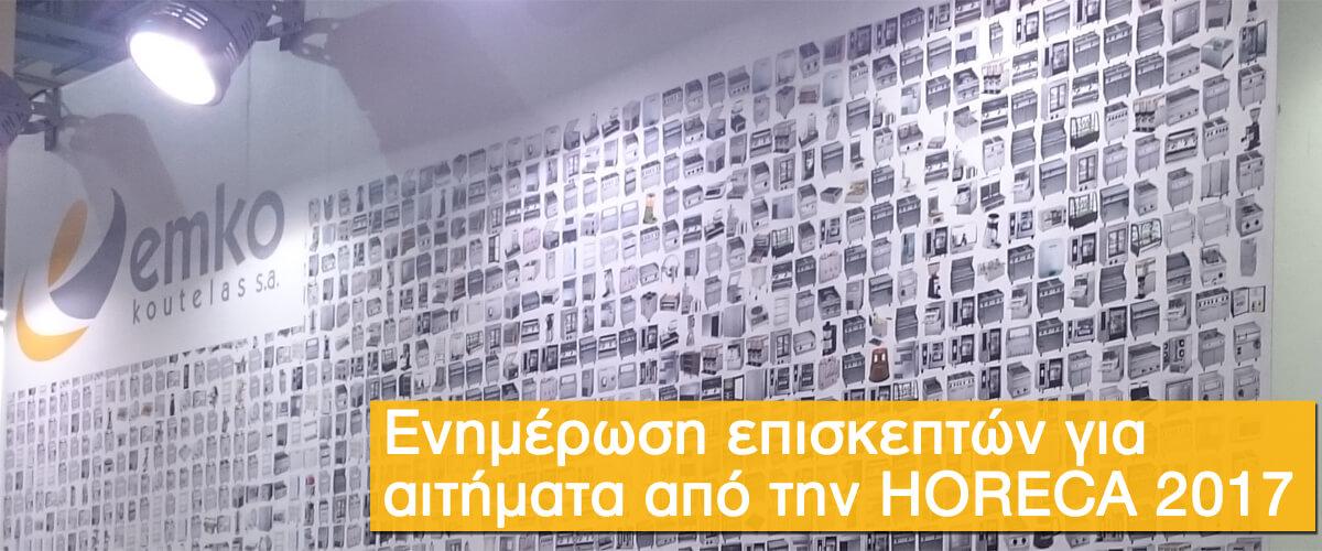 Ενημέρωση επισκεπτών για αιτήματα από την HORECA 2017