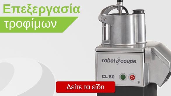 Δείτε τα είδη της ROBOT COUPE για την επεξεργασία τροφίμων