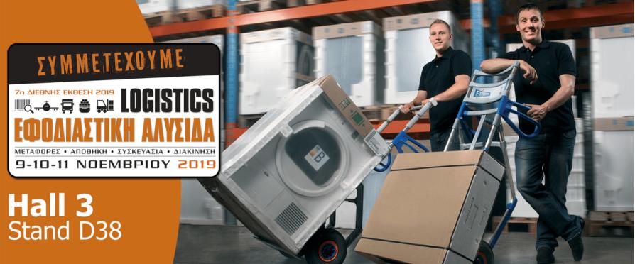 Συμμετέχουμε στην έκθεση Εφοδιαστική Αλυσίδα & Logistics!